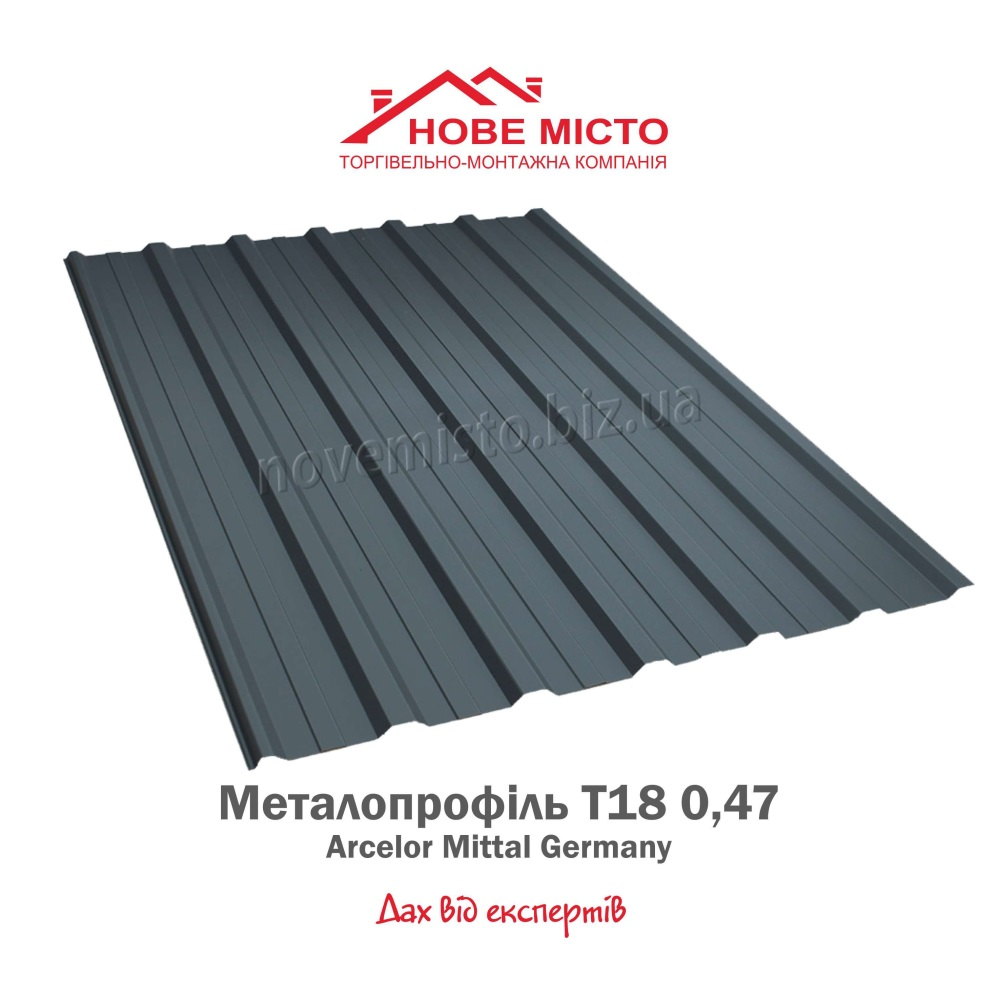 МеталопрофільТ18 Arcelor Mittal Germany 0,47