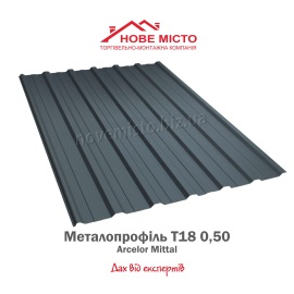 Металопрофіль Т18 Arcelor Mittal 0,50