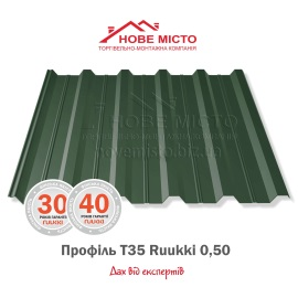 Металопрофіль Т35 Ruukki 0,50