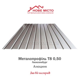Металопрофіль Т8 Алюцинк 0,50 Люксембург