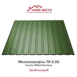 Металопрофіль Т8 Arcelor Mittal Germany 0,50